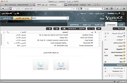 A screenshot of Yahoo mail in Arabic.
