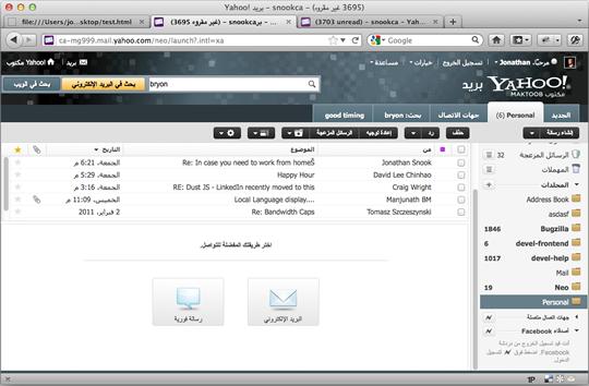 A screenshot of Yahoo mail in Arabic.