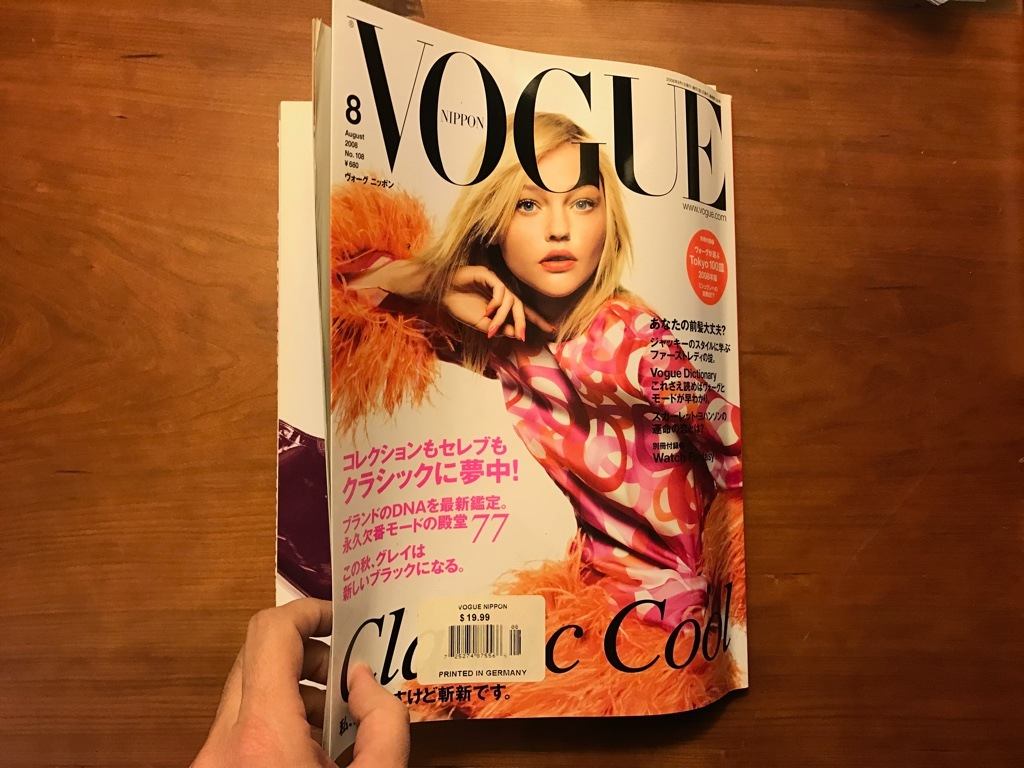 A photo of the over of a Japanese issue of Vogue magazine.
